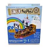 海賊船自由工作組立キット (海洋ものがたり)