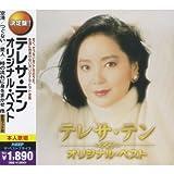 テレサ・テン コレクション オリジナル & 昭和歌謡 全60曲収録 CD4枚組 2MK-033-034S
