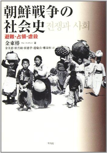 朝鮮戦争の社会史—避難・占領・虐殺
