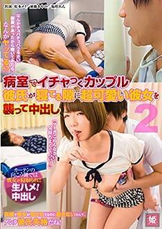 病室でイチャつくカップル 彼氏が寝てる隙に超可愛い彼女を襲って中出し2 [DVD]