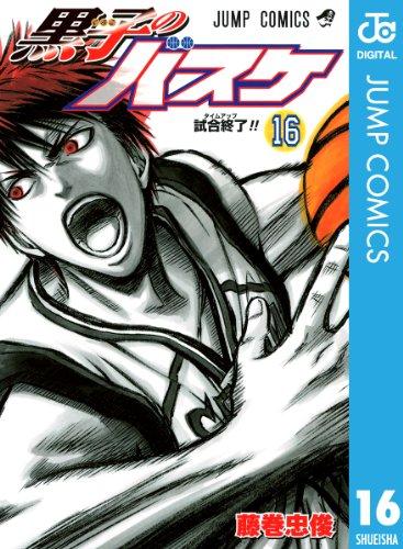 黒子のバスケ 16 (ジャンプコミックスDIGITAL)