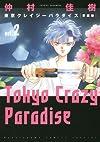 愛蔵版 東京クレイジーパラダイス 2 (花とゆめCOMICSスペシャル)