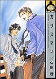 カリスマ 3 (ビーボーイコミックス)