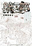 銃夢 新装版 3 (愛蔵版コミックス)