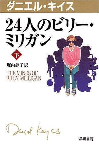 24人のビリー・ミリガン〈下〉