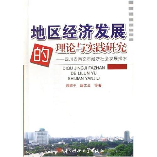 地方经济发展的理论与实践研究:四川省南充市经济社会