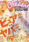 増刊 Cheese ! (チーズ) 2011年 1月号 [雑誌]
