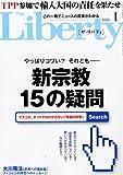 The Liberty (ザ・リバティ) 2012年 01月号 [雑誌]