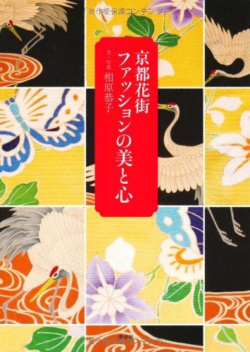 京都花街ファッションの美と心