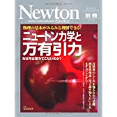 ! ( Newton)