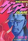 BADBOYS グレアー(2) (ヤングキングコミックス)