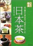 お茶の愉楽 日本茶―茶の間から茶会まで、和茶をたのしむ