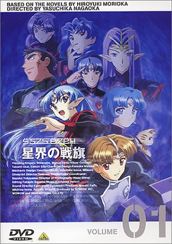 星界の戦旗 VOL.1 [DVD]