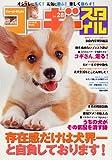 コーギースタイル Vol.28 (タツミムック)