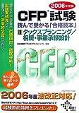 CFP試験 読んで受かる「合格読本」〈2006年度版 3〉タック…