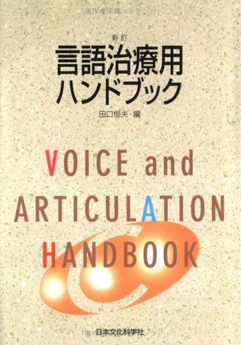言語治療用ハンドブック