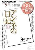 『アンネの日記』 2014年8月 (100分 de 名著)