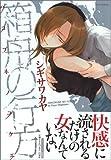 箱舟の行方 (ジェッツコミックス)