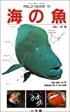 海の魚 (フィールド・ガイド)