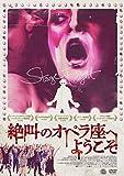 絶叫のオペラ座へようこそ[DVD]