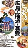 まっぷるたびまる〈20〉広島・尾道・倉敷