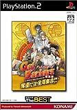 echange, troc Get Backers Dakkanoku: Dakkandayo! Zenin Shuugou!! (Konami the Best)[Import Japonais]