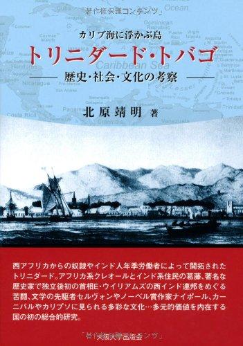 カリブ海に浮かぶ島 トリニダード・トバゴ -歴史・社会・文化の考察-