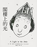 A Light In The Attic (Chinese Edition)