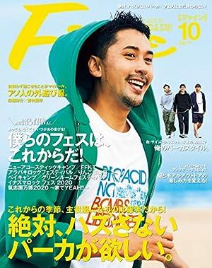 Fine (ファイン) 2020年 10月号 [雑誌] Kindle版