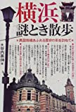 横浜謎とき散歩―異国情緒あふれる歴史の街を訪ねて