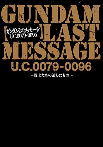 GUNDAM LAST MESSAGE U.C.0079-0096 ~戦士たちの遺したもの~