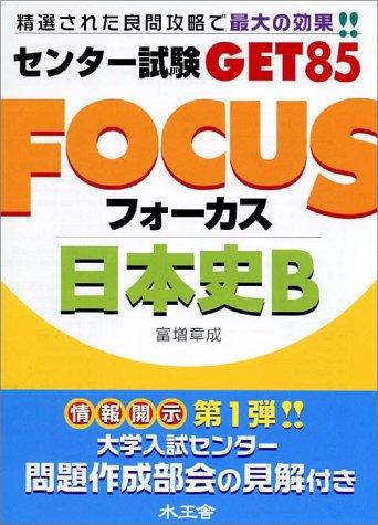 フォーカス日本史B