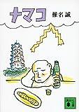 ナマコ (講談社文庫)