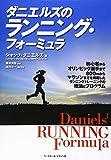 ダニエルズのランニング・フォーミュラ