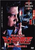 難波金融伝 ミナミの帝王(7)銀次郎VS悪徳弁護士[DVD]
