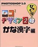 Photoshop5.0びっくりロゴデザイン〈2〉かな漢字編