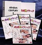 ATHENA CENTURYII 性感極秘テクニック