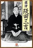 棋神・阪田三吉 (小学館文庫)