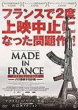 メイド・イン・フランス パリ爆破テロ計画 [DVD]