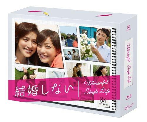 結婚しない プレミアムBlu-ray BOX