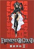 EREMENTAR GERAD 5 (BLADE COMICS)