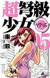 超弩級少女4946 5 (少年サンデーコミックス)