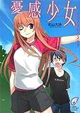憂感少女―エクスプローラー〈2〉 (富士見ミステリー文庫)