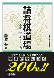 詰将棋道場 (マイナビ将棋文庫SP)