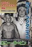 プロレススーパースター列伝 ワフー・マクダニエル&ロニー・ガービン [DVD]