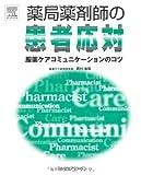 薬局薬剤師の患者応対 服薬ケアコミュニケーションのコツ