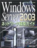 Windows Server2003 ネットワーク構築ガイド