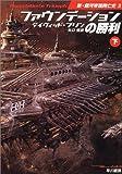 ファウンデーションの勝利(下) 新銀河帝国興亡史3 (ハヤカワ文庫 SF)