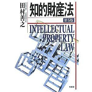 知的財産法 田村 善之 (単行本 - 2006/5)