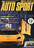 オートスポーツ 2011年 6/16号 [雑誌]